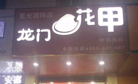 龙门花甲(星光国际店)