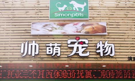 帅萌宠物店