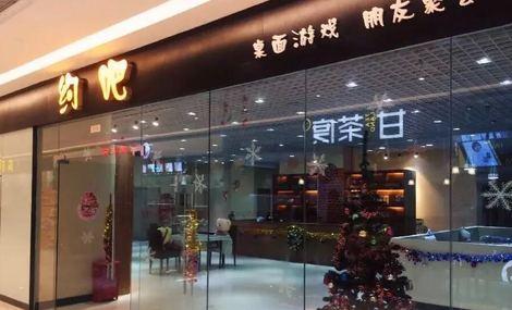 约吧(新唐万科广场店)