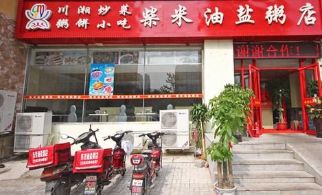 柴米油盐粥店