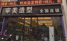 审美造型直营店(顺义站前街店)