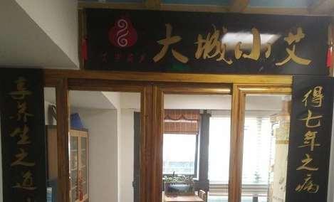 大城小艾百岁葫芦艾灸馆