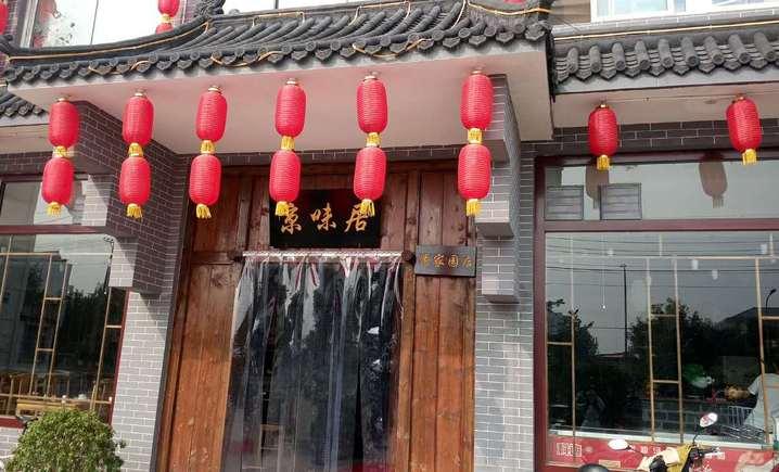 京味居铜锅涮肉(潘家园店)