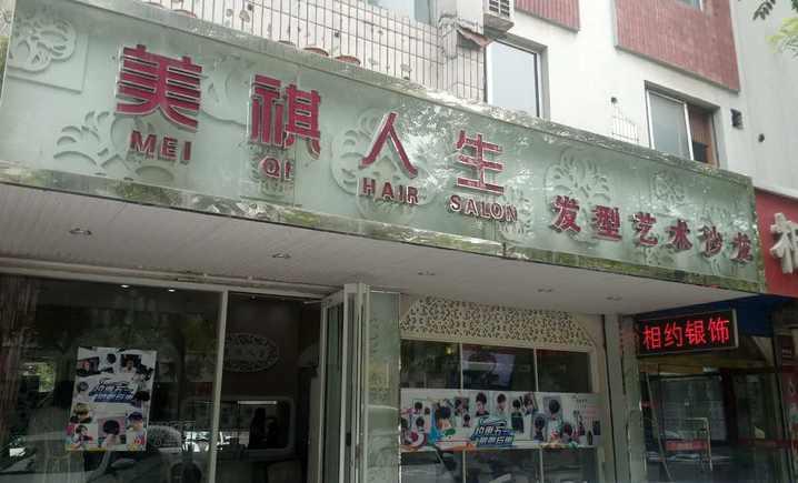 美祺人生(中街店)