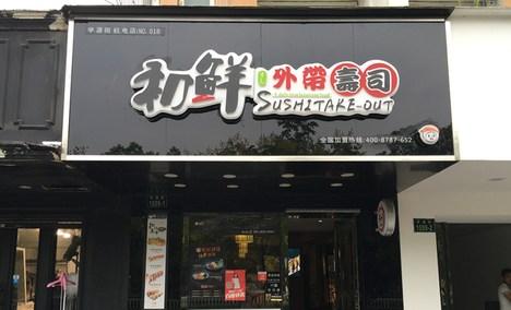 初鲜外带寿司(学源街杭电店)