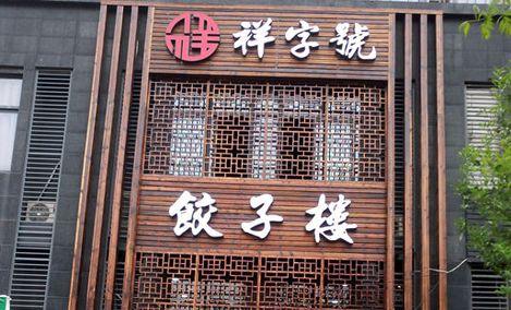 详字号饺子楼