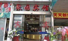 上海聚园宾馆
