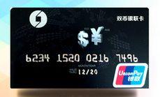 中欣商通三千元银联购物卡