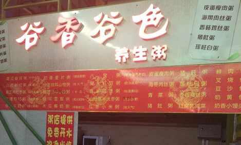 谷香谷色养生粥(塞班岛店)