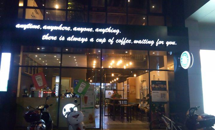 老塞咖啡(天山店)