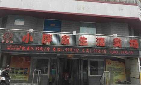 小胖东生活卖场(巩义总店)
