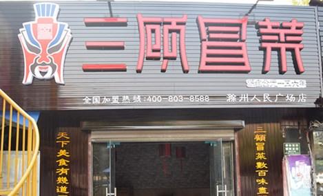 三顾冒菜(滁州店)
