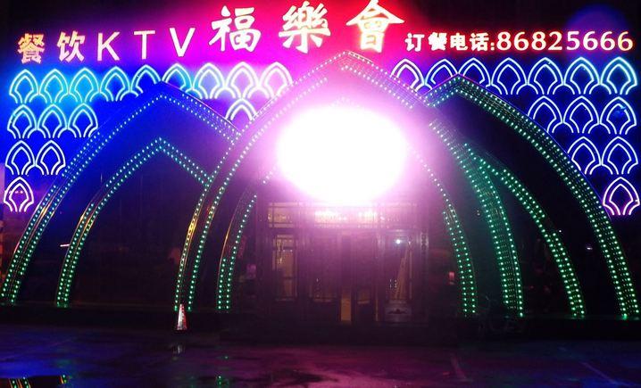 福乐会餐饮KTV