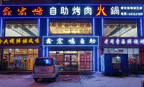 鑫宏鸣自助烤肉火锅