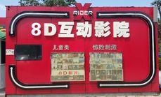 5D+8D视觉互动影院