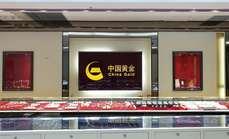 中国黄金黄金饰品维修