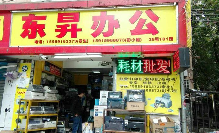 东昇办公设备