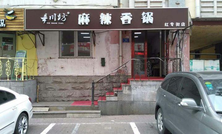 辛川坊麻辣香锅(红专街店)
