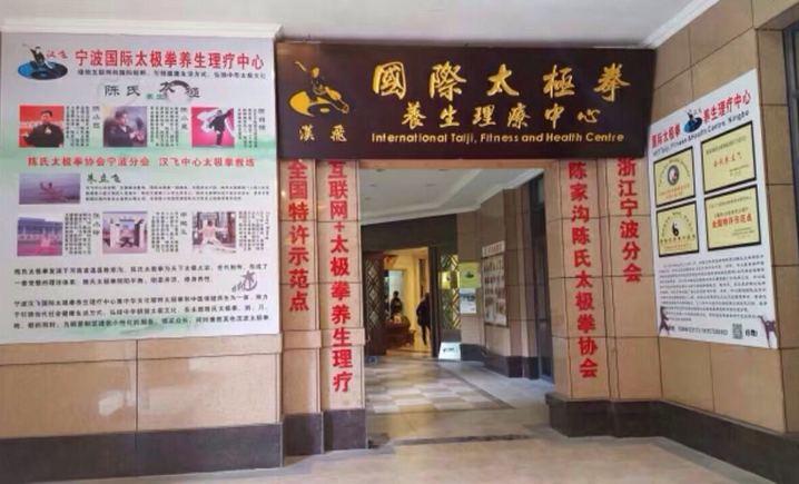 汉飞国际太极拳养生理疗中心