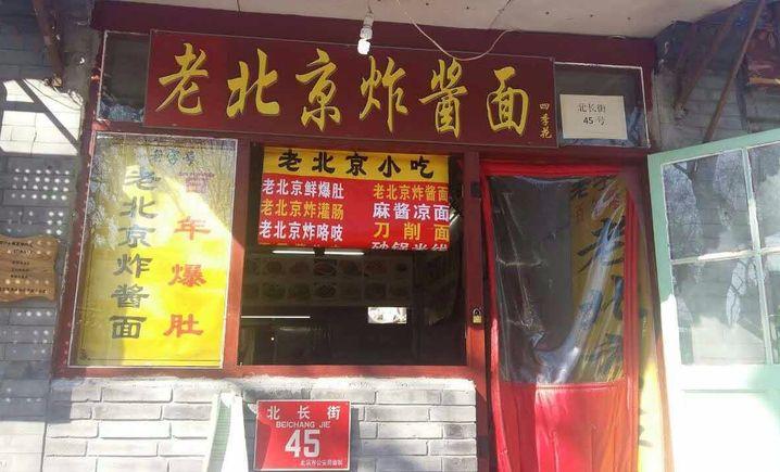 【西单】老北京炸酱面