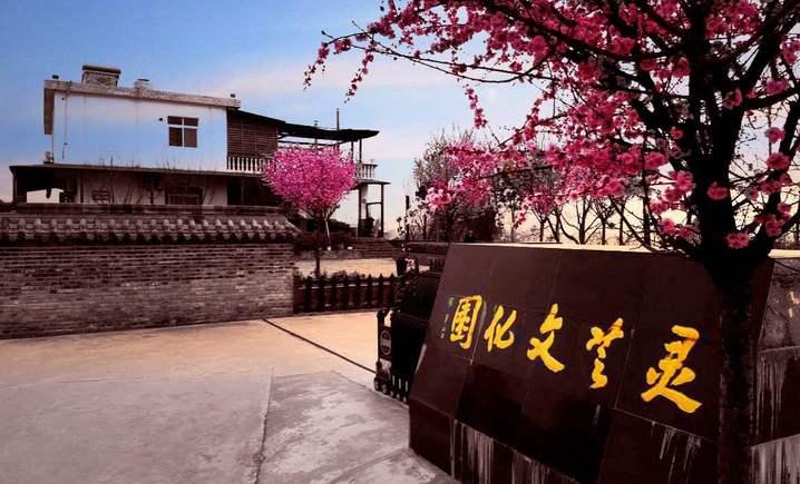 灵芝文化苑