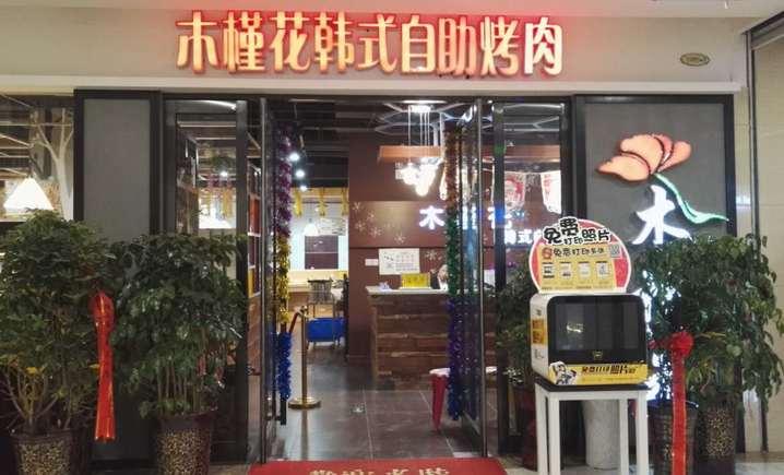 木槿花韩式自助烤肉(世纪公元店)