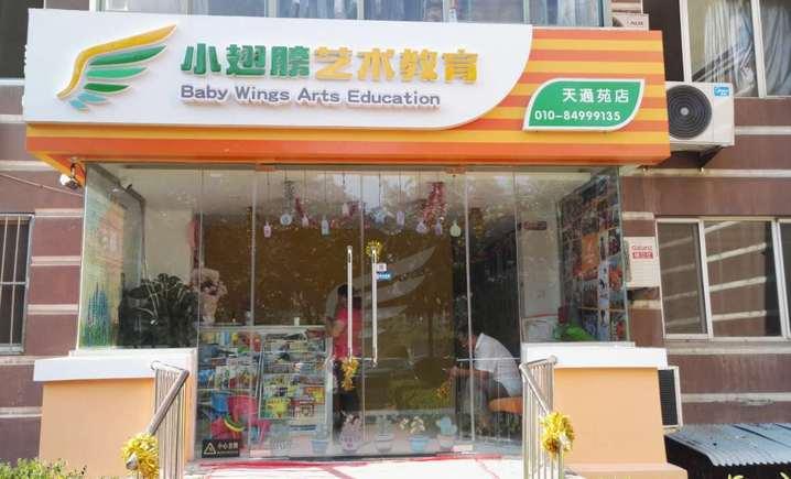 小翅膀艺术教育