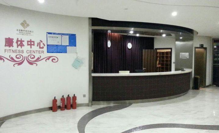 锡华酒店康体中心