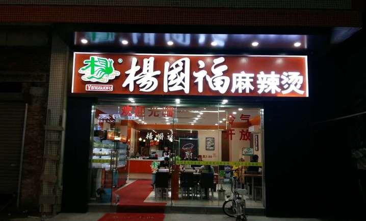 杨国福麻辣烫(永泰牌坊店)