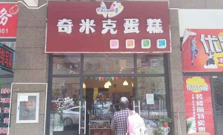 奇米克蛋糕(盘龙城店)