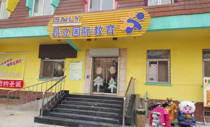 昂立国际教育(五棵松田村分校店)