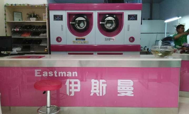 伊斯曼其洗衣店