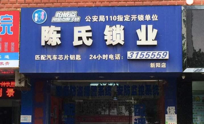 陈氏锁业(新阳店)