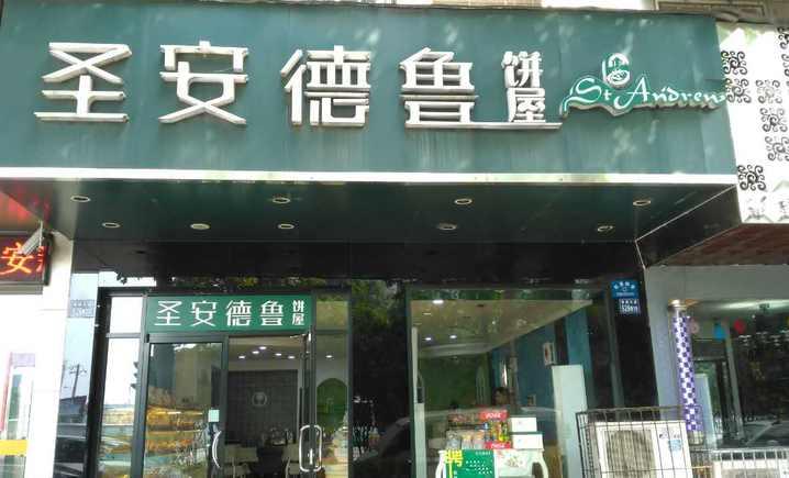 圣安德鲁饼屋(众圆广场店)