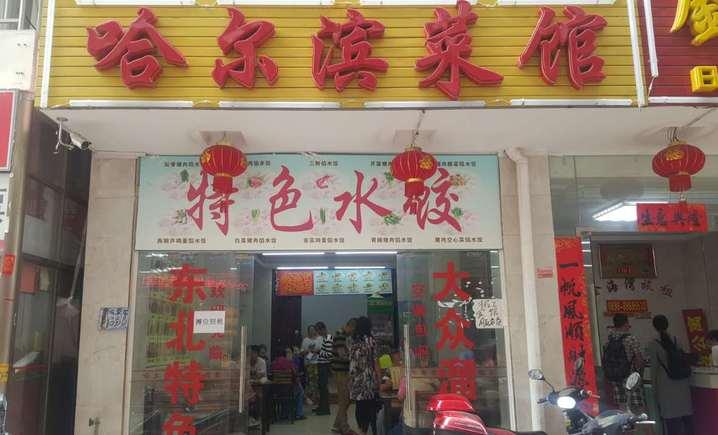 哈尔滨菜馆