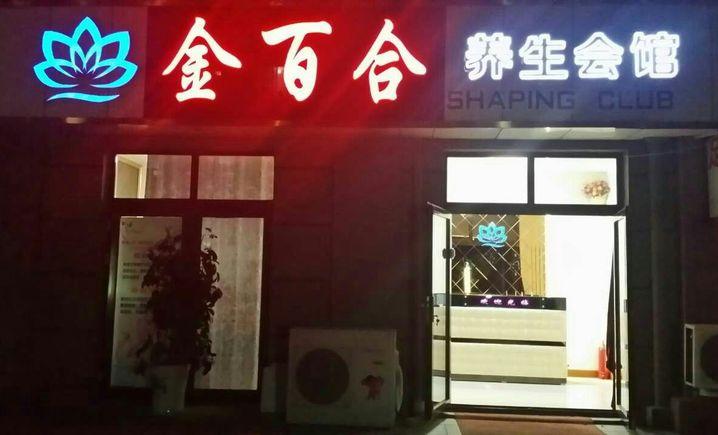 金百合养生会馆