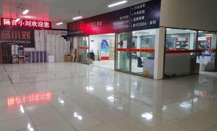 【旧宫】隔音小刘北京施工中心