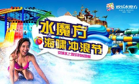 欢乐水魔方嬉水乐园 - 开园单人门票!浪扫酷热,全民开启15年冲浪之旅,节假日通用!