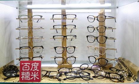 祥瑞达眼镜店