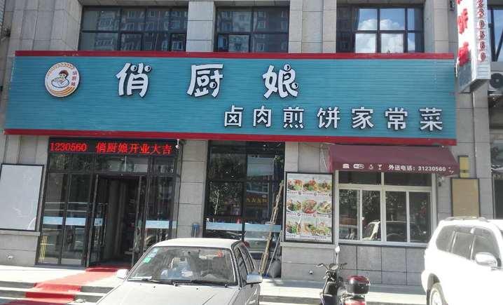 俏厨娘卤肉煎饼家常菜