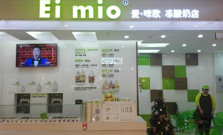 Ei Mio爱咪欧冻酸奶店(金隅嘉品店)