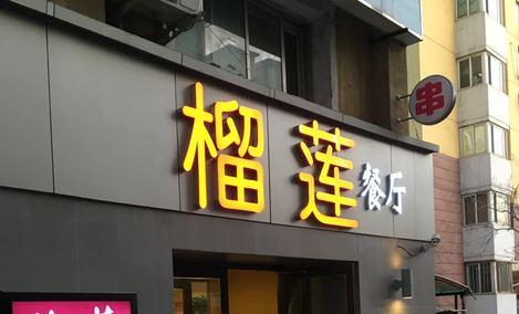 榴莲川湘家常菜(白石桥南店)