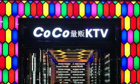CoCo量贩KTV