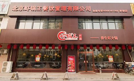 虾锅王养生虾火锅(金融街店)