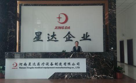 河南星达医疗设备制造有限公司