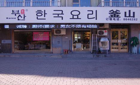 釜山韩国料理(白山店)