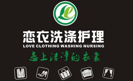 恋衣洗涤护理