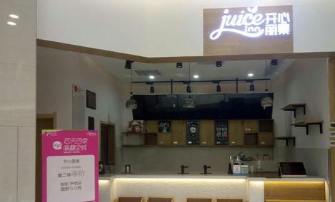 开心丽果饮品店(苏宁广场店)
