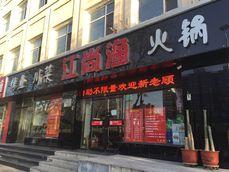 江尚渔3至4人烤鱼套餐