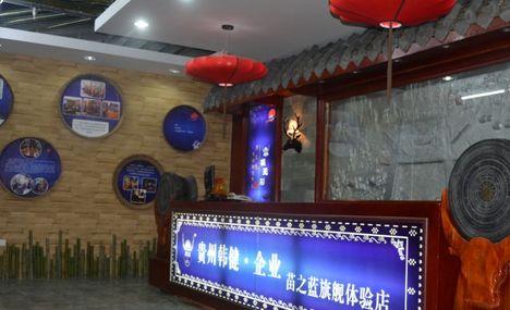 苗之蓝旗舰体验店